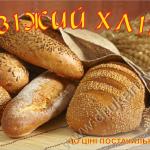 Банер Хліб Банерна сітка